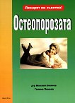 Остеопорозата - Михаил Боянов, Галина Пенева -