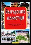 Българските манастири - пазители на духовността през вековете - Павел Сотиров - книга