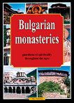 Bulgarian Monasteries - Guardians of Spirituality throughout the Ages - книга