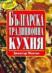 Българска традиционна кухня - Димитър Мантов -