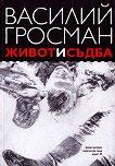 Живот и съдба - Василий Гросман -