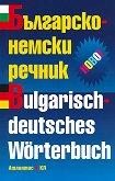 Българско-немски речник -