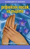 Рефлексен масаж на ръцете - Денис Уичело Браун - книга