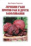Лечебни гъби против рак и други заболявания - Геогри Георгиев -