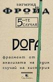 5-те случая: Дора - Зигмунд Фройд - книга