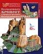 Белоградчишката крепост и природен феномен Белоградчишките скали - Хартиен модел -