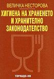 Хигиена на храненето и хранително законодателство - Величка Несторова -