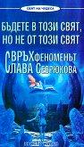Бъдете в този свят, но не от този свят : Свръхфеноменът Слава Севрюкова - Христо Нанев -