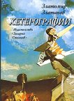 Хетерографии - Златомир Златанов - книга