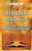 Легендата реалност : Свръхфеноменът Слава Севрюкова - Христо Нанев -