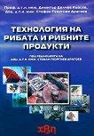 Технология на рибата и рибните продукти - Димитър Кьосев, Стефан Драгоев - книга