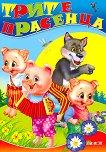 Трите прасенца - книга