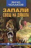 Запали свещ на дявола - Янчо Чолаков -