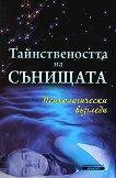 Тайнствеността на сънищата - Архимандрит Антон -