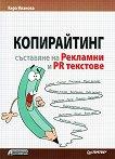 Копирайтинг - Съставяне на рекламни и PR текстове - Кира Иванова - книга