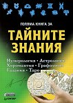 Голяма книга за тайните знания - Т. Шварц -