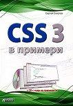 CSS 3 в примери + CD с кода на примерите - Сергей Соколов - книга