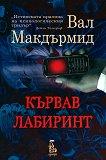 Кървав лабиринт - Вал Макдърмид -