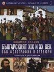 Българският XIX и XX век във фотографии и гравюри 3: Политика и дипломация - Людмил Спасов -