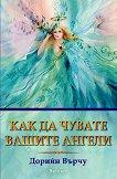 Как да чувате вашите ангели - Дорийн Върчу - книга