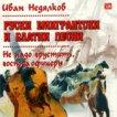 Иван Недялков - Руски емигрантски и блатни песни -