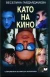 Като на кино - Веселина Гайдарджиева -