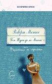 Дон Жуан де ла Манча или възпитание на страстта - Роберт Менасе -