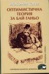 Оптимистична теория за Бай Ганьо - Любомир Котев -