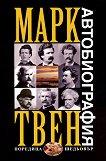 Автобиография - Марк Твен -