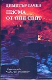 Писма от оня свят - Димитър Гачев -