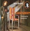 Какъв Хамлет - Вили Цанков -