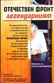 Отечествен фронт : Легендарният - Генчо Бъчваров -