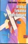 Отвъд травма и революция - Златомир Златанов - книга