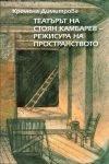 Театърът на Стоян Камбарев - Кремена Димитрова -