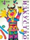 Изобразително изкуство за 4. клас - Драган Немцов, Петя Иванова, Веселин Димчев, Чавдар Попов -