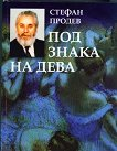 Под знака на дева - Стефан Продев -