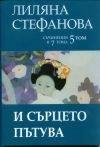 Съчинения в 7 тома - том 5: И сърцето пътува - Лиляна Стефанова -