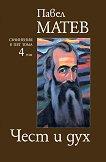 Павел Матев - съчинения в пет тома : Чест и дух - том 4 - Павел Матев -