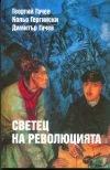 Светец на революцията - Георги Гачев, Кольо Гергински, Димитър Гачев -