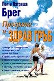 Програма за здрав гръб - Пол Брег, Патриша Брег - книга