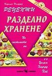 Рецепти за разделно хранене - Каролин Хъмфриз -