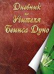 Дневник на учителя Беинса Дуно -