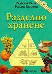 Разделно хранене - Радослав Радев, Румяна Цанкова -