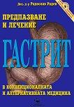 Всичко, което трябва да знаем за гастрит - Радослав Радев -