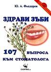 Здрави зъби. 107 въпроса към стоматолога - Ю. А. Фьодоров - книга