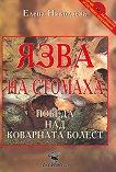 Язва на стомаха - Елена Николаева -