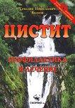 Цистит – профилактика и лечение - Генадий Николаевич Волков -