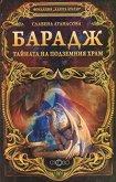 Барадж. Тайната на подземния храм - Славена Атанасова -