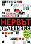 Нервът Телевизия - Митко Новков  -