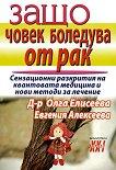 Защо човек боледува от рак - Олга Елисеева, Евгения Алексеева - книга